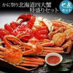ショッピングかに かに祭り北海道四大蟹特盛りセット 高級ギフト カニ 詰め合わせ