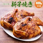 旭川名物 若鶏炭火焼 「新子焼き」 400g4個 こだわりの 鶏肉 とり肉