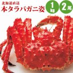 タラバガニ姿 1kg × 2尾 カニ の王様 タラバガニ 姿 蟹 ギフト