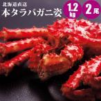 タラバガニ姿 1.2kg × 2尾 カニ の王様 タラバガニ 姿 蟹 ギフト