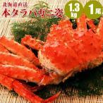 タラバガニ姿 1.3kg × 1尾 カニ の王様 タラバガニ 姿 蟹 ギフト