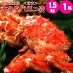 タラバガニ姿 1.5kg × 1尾 カニ の王様 タラバガニ 姿 蟹 ギフト
