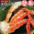 タラバガニ 足 訳あり カニ 脚 2.4kg 3L 訳ありカニ 蟹 かに 北海道 ギフト 内祝 御祝 お返し お取り寄せ グルメ 送料無料 敬老の日
