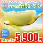 訳ありメロン 北海道 青肉メロン 1.3kg× 2玉 訳あり メロン