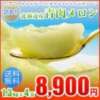 訳ありメロン/北海道産青肉メロン1.3kg×4玉 人気の訳ありメロン