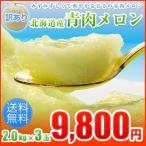 訳ありメロン/北海道産青肉メロン2kg×3玉 人気の訳ありメロン