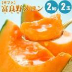 富良野メロン 2kg× 2玉 北海道メロン