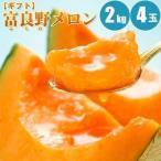 富良野メロン 2kg× 4玉 北海道メロン