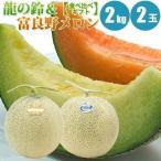 龍の鈴メロン 富良野メロン 食べ比べ 1玉 2kg× 2玉 メロン 通販