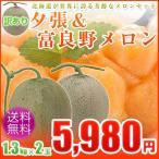訳ありメロン 夕張メロン 富良野メロン 食べ比べセット 1玉 1.3kg× 2玉 訳あり メロン