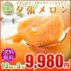 訳ありメロン / 夕張メロン約1.3kg×3玉人気...