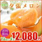 訳ありメロン/夕張メロン約1.3kg×4玉人気の訳ありメロン!夕張メロン