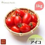 北海道産 ミニトマト 「アイコ」 1kg