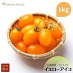 北海道産 ミニトマト 「イエローアイコ」 1kg