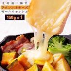 【北海道産】十勝ラクレットチーズ(150g)×1個 北海道 ギフト 内祝 御祝 お返し お取り寄せ グルメ 送料無料