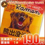 Yahoo! Yahoo!ショッピング(ヤフー ショッピング)熊出没ラーメンシリーズ 熊出没注意ラーメン 醤油味 1袋 北海道産 お土産 醤油ラーメン