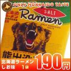 Yahoo! Yahoo!ショッピング(ヤフー ショッピング)熊出没ラーメンシリーズ 熊出没注意ラーメン塩味 1袋 北海道産 お土産 しおラーメン