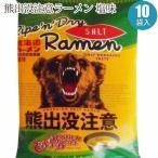 熊出没ラーメンシリーズ 熊出没注意ラーメン塩味 10袋 北海道 お土産 しおラーメン