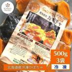 冷凍野菜 国産 北海道 かぼちゃ 500g×3袋 カボチャ 冷凍野菜