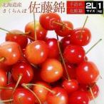さくらんぼ 佐藤錦 2L 1kg 北海道 甘熟さくらんぼ 通販
