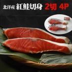 紅鮭 切身 2切れ×4パック 北洋産 切り身 真空パック 魚