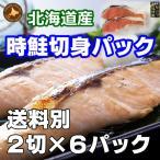 時鮭 切身 2切れ×6パック 時不知 北海道産 切り身 真空パック 魚