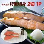 時鮭 切り身 2切×1パック 時不知 切身 真空パック 冷凍 魚 北海道 ギフト 内祝 御祝 お取り寄せ