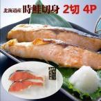 時鮭 切り身 2切×4パック 時不知 切身 真空パック 冷凍 魚 ギフト