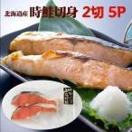 時鮭 切り身 2切×5パック 時不知 切身 真空パック 冷凍 魚 ギフト