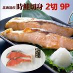 時鮭 切り身 2切×9パック 時不知 切身 真空パック 冷凍 魚 ギフト