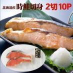 時鮭 切り身 2切×10パック 時不知 切身 真空パック 冷凍 魚 ギフト