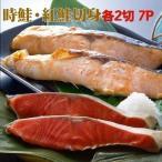 紅鮭 時鮭 切り身 2切×各7パック 時不知 切身 真空パック 冷凍 魚 ギフト
