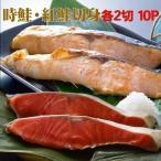 紅鮭 時鮭 切り身 2切×各10パック 時不知 切身 真空パック 冷凍 魚 ギフト
