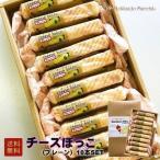 「チーズぼっこ プレーン10本セット」 チーズケーキ  ギフト チーズぼっこ かぼちゃん本舗 佐呂間名物