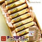 「 チーズぼっこ チョコレート10本セット 」 チーズケーキ  ギフト チーズぼっこ かぼちゃん本舗 佐呂間名物
