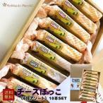 「チーズぼっこ アソート6種10本セット」 チーズケーキ  ギフト チーズぼっこ かぼちゃん本舗 佐呂間名物