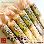 「 チーズぼっこ 選べる10本セット 」 チーズケーキ  ギフト チーズぼっこ かぼちゃん本舗 佐呂間名物