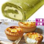 天使のほほえみ 4個×2箱 ロールケーキ (抹茶)1台 チーズタルト 洋菓子