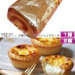 天使のほほえみ 4個×2箱 ロールケーキ (ショコラ)1台 チーズタルト 洋菓子