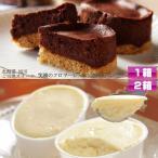 笑顔のフロマージュ 5個×2箱 完熟ショコラ 5個 チーズケーキ チョコレートムース 洋菓子