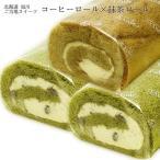 ロールケーキ (抹茶)1台 ×2箱 ロールケーキ (コーヒー)1台 洋菓子