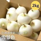 新白玉ねぎ 2kg 生で食べても辛くなーい(小玉品種) 新たまねぎ 白たまねぎ