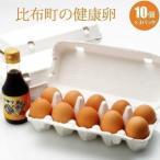 【母の日無料ギフトプレゼント対象商品】 母の日 母の日ギフト たまご 卵 10個×3パック(30個) 生たまご 健康卵 比布産卵