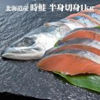 時不知 半身切身 1kg こだわりの 時鮭 北海道産