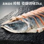 時不知 姿盛切身 2kg こだわりの 時鮭 北海道産
