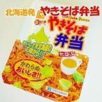 マルちゃん やきそば弁当 12個入りセット【送料別】 北海道でしか手に入らない やきそば弁当。