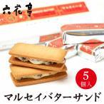 六花亭 マルセイバターサンド 5個入り 老舗 バターサンド キャラメル バターケーキ クッキー 土産 北海道 お中元 ギフト