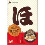 ほがじゃ(ほたて)2枚×8袋 限定 お土産 土産 みやげ お菓子 ギフト プレゼント お中元 ギフト