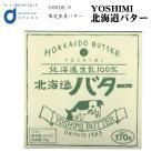 北海道 バター YOSHIMI 北海道バター 170g ヨシミ 焼きとうきび パンケーキ 製菓 朝食 お取り寄せ お菓子 材料 菓子パン ハロウィン お歳暮 御歳暮 クリスマス