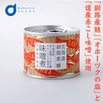 鯖缶 北海道産 鯖味噌煮 缶詰 190g サバ缶 缶詰 さば缶 鯖缶 ノフレ食品 Keith 缶詰シリーズ お中元 ギフト
